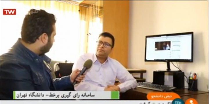 مصاحبه شبکه خبر با مدیرعامل بینا پرداز یکتا