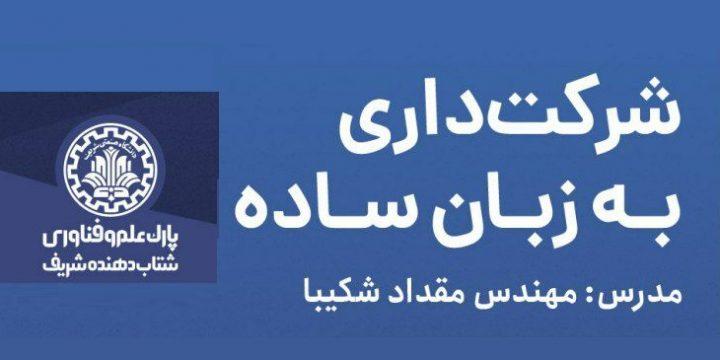کارگاه شرکت داری به زبان ساده، دانشگاه صنعتی شریف