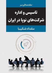 تاسیس و اداره شرکتهای نوپا در ایران