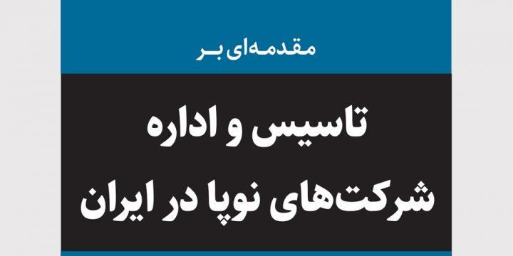 انتشار کتاب تاسیس و اداره شرکتهای نوپا در ایران