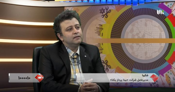 گفتگوی ایران کالا با مقداد شکیبا، مدیرعامل بینا پرداز یکتا